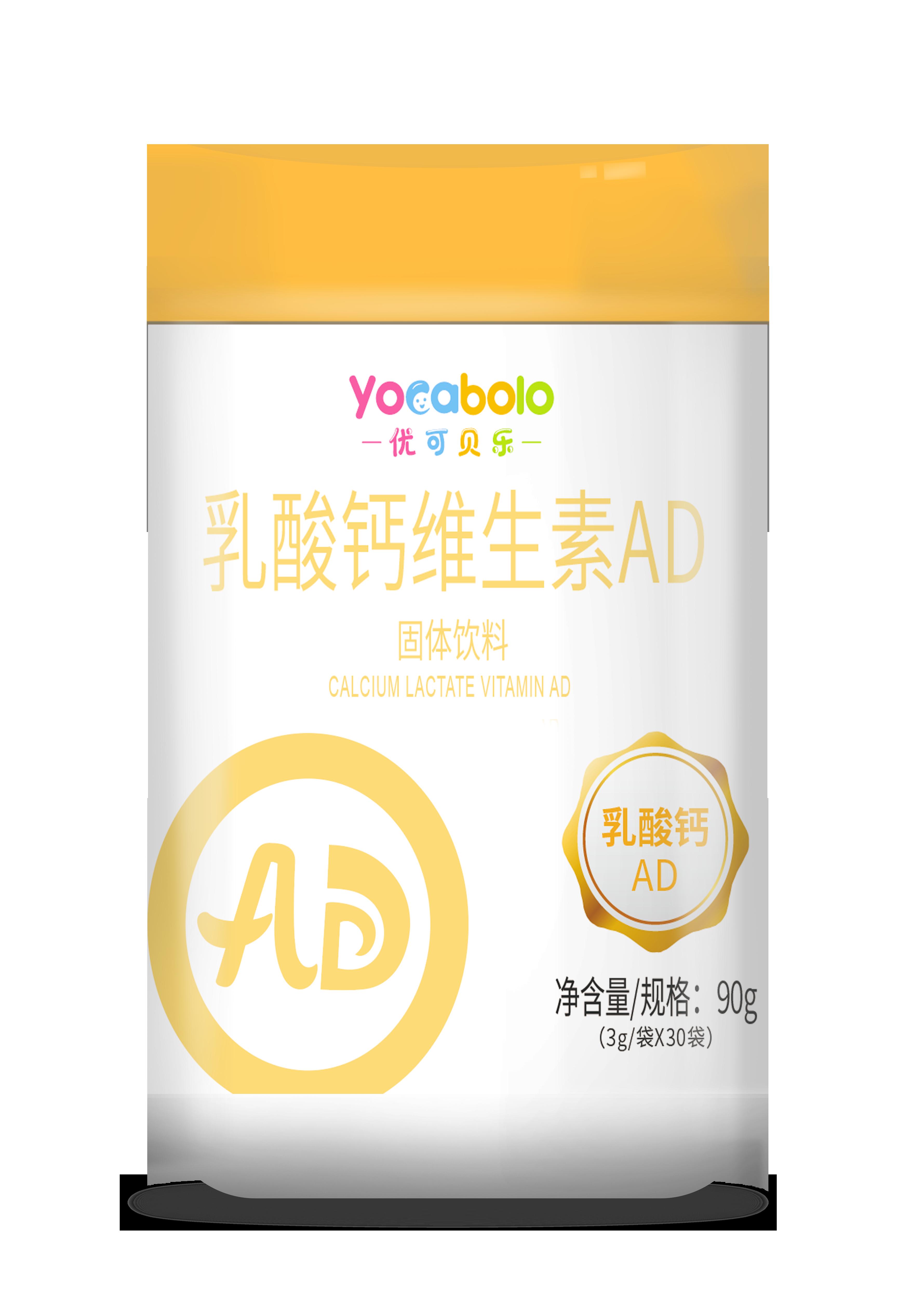 乳酸钙维生素AD固体饮料.png